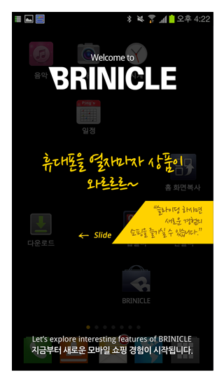 Sub-ad-feature1-slide1-korean